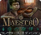 Image マエストロ:命の旋律 コレクターズ・エディション