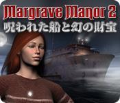 Image マーグレイブ家の秘密2:呪われた船と幻の財宝