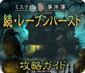 Image ミステリー事件簿: 続・レーブンハースト攻略ガイド