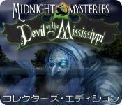 Image ミッドナイト・ミステリーズ:ミシシッピ川に棲む悪魔 コレクターズ・エディション
