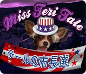 Image ミス テリー テール - テールの市長選