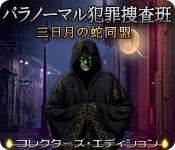 Image パラノーマル犯罪捜査班:三日月の蛇同盟 コレクターズ・エディション