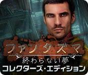 ファンタズマ:終わらない夢 コレクターズ・エディション game play