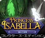 Image プリンセス・イザベラ:魔女の復讐 コレクターズ・エディション