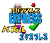 Image パズル エクスプレス