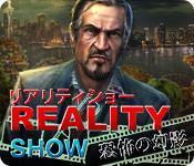 画像をプレビュー リアリティショー:恐怖の幻影 game