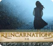 Image リインカーネーション:生還 コレクターズ・エディション
