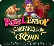 機能スクリーンショットゲーム ロイヤルエンボイ:キャンペーン・フォー・クラウン コレクターズ・エディション