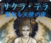 Image サクラ・テラ:聖なる天使の夜