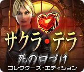 画像をプレビュー サクラ・テラ:死の口づけ コレクターズ・エディション game