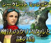Image シークレット ミッション:魔法のクリスタルと謎の島