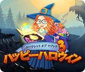 機能スクリーンショットゲーム シークレット オブ マジック 3:ハッピー・ハロウィン