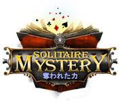 機能スクリーンショットゲーム Solitaire Mystery:奪われた力