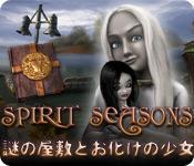Image スピリット・シーズン:謎の屋敷とお化けの少女