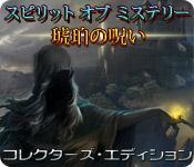 Image スピリット オブ ミステリー:琥珀の呪い コレクターズ・エディション