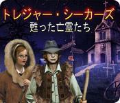 Image トレジャー・シーカーズ 3  : 甦った亡霊たち