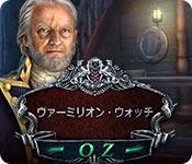 機能スクリーンショットゲーム ヴァーミリオン・ウォッチ:OZ