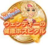 Image ウェンディーの健康ホスピタル