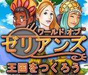 機能スクリーンショットゲーム ワールド・オブ・ゼリアンズ:王国をつくろう